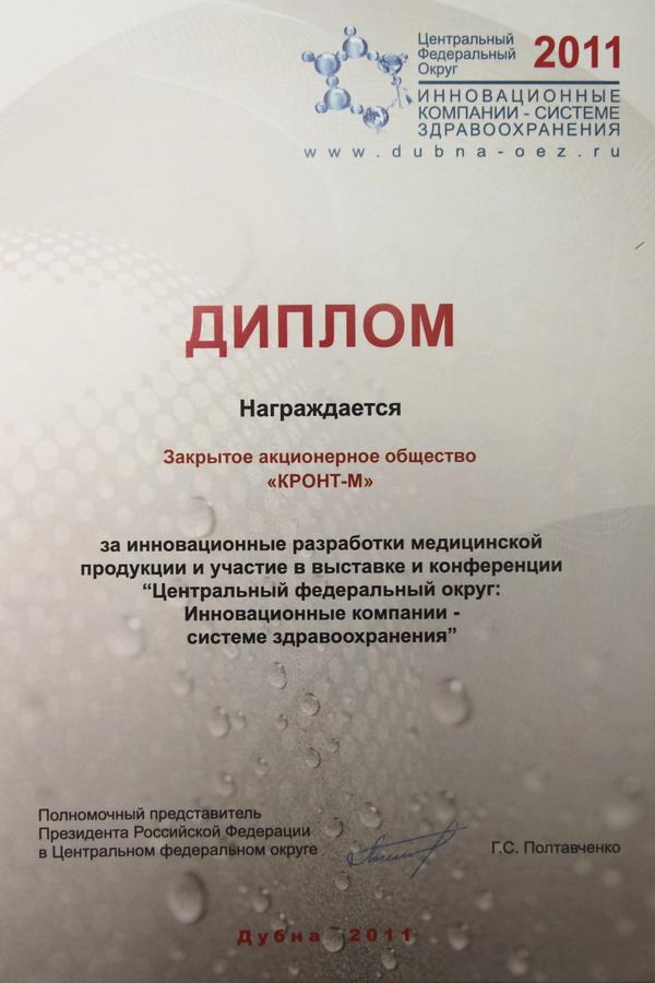 Диплом ДУБНА 2011