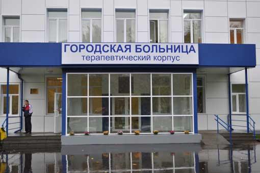Химкинская ЦГБ